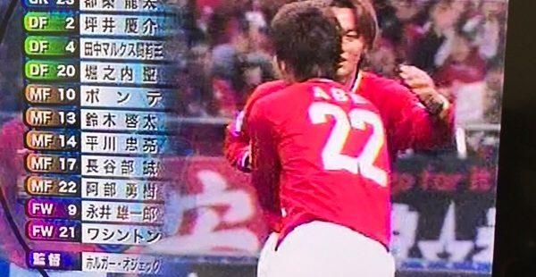 【2007年ACL決勝】浦和レッズvsセパハン「対アルヒラル」決戦前に見て高まる