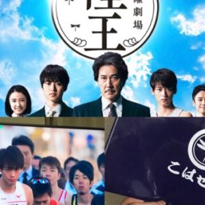 【まさかの】ドラマ「陸王」出演ドキュメント。竹内涼真さんとの裏話も。