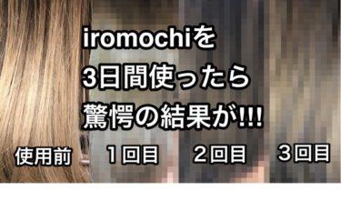 話題の『iromochi(イロモチ)」は本当に色持ち(色が入るか)検証してみた。