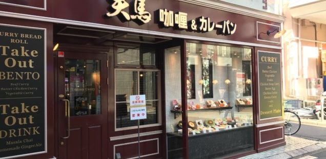 【浦和】美味すぎる天馬のカレーパンはお土産にもおすすめ