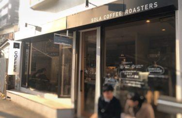 【浦和】SOLA COFFEE ROASTERS(ソラコーヒー ロースターズ)がおすすめでしかない