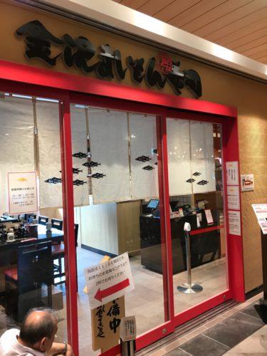 【上野パルコヤ】金沢まいもん寿司は、回転寿司の中でやはり別格だった件