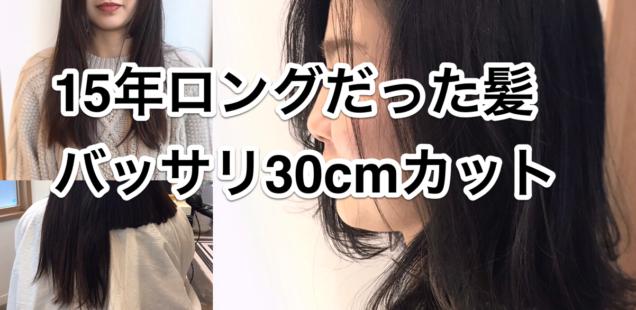 【イメチェン】15年ロングだった髪を35cmバッサリカット