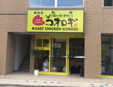 ローストチキンコオロギ浦和店、浦和駅からの最短ルート
