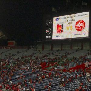【2019天皇杯】浦和レッズvsHonda FC は歴史的試合に・・・。
