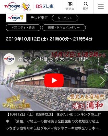 来週、10/12(土)のアド街「浦和」やるってよ |